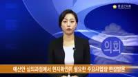제242회 임시회 홍성군의회 의정뉴스 대표이미지