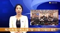 제241회 임시회 홍성군의회 의정뉴스 대표이미지