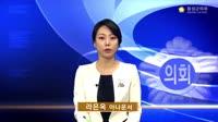 제243회 임시회 의정뉴스 대표이미지