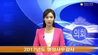 제244회 임시회 의정뉴스 대표이미지