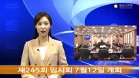 제245회 임시회 의정뉴스 대표이미지