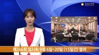 제246회 임시회 홍성군의회 의정뉴스 대표이미지