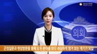 제247회 임시회 홍성군의회 의정뉴스  대표이미지