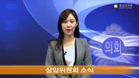 제248회 제2차 정례회 의정뉴스 대표이미지