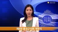제251회 임시회 홍성군의회 의정뉴스 대표이미지