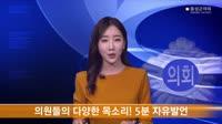 제252회 임시회 홍성군의회 의정뉴스 대표이미지