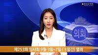 제253회 임시회 홍성군의회 의정뉴스 대표이미지