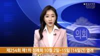 제254회 제1차 정례회 홍성군의회 의정뉴스 대표이미지