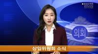 제255회 임시회 홍성군의회 의정뉴스 대표이미지
