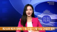 제256회 정례회 홍성군의회 의정뉴스 대표이미지