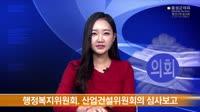 제257회 임시회 홍성군의회 의정뉴스  대표이미지