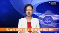 제258회 임시회 홍성군의회 의정뉴스  대표이미지