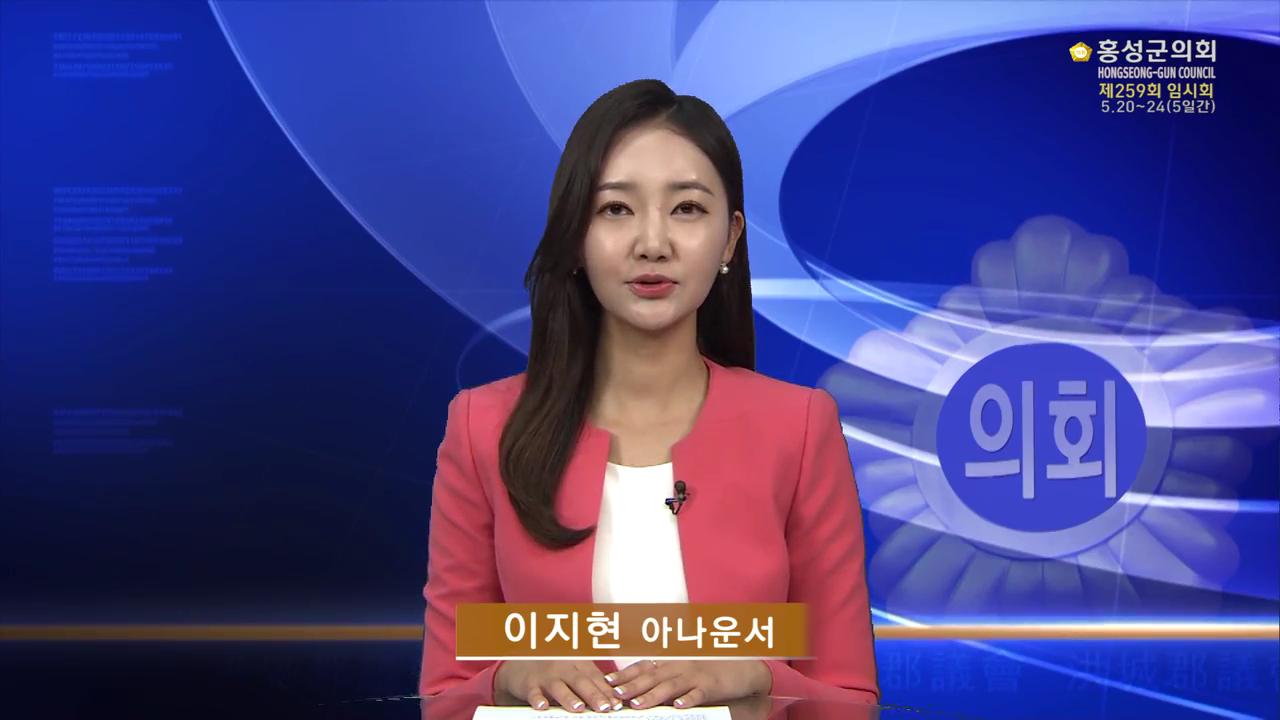 제259회 임시회 홍성군의회 의정뉴스 대표이미지