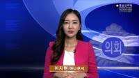 제260회 정례회 홍성군의회 의정뉴스 대표이미지