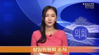 제261회 임시회 홍성군의회 의정뉴스 대표이미지