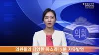 제263회 임시회 홍성군의회 의정뉴스 대표이미지