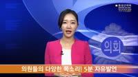 제264회 제2차 정례회 홍성군의회 의정뉴스 대표이미지