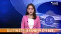 제265회 임시회 홍성군의회 의정뉴스 대표이미지