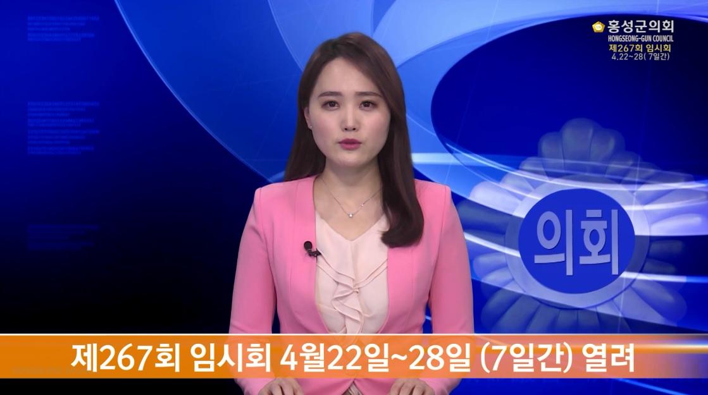 제267회 임시회 홍성군의회 의정뉴스 대표이미지