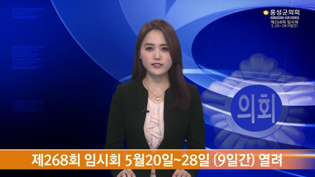 제268회 임시회 홍성군의회 의정뉴스 대표이미지