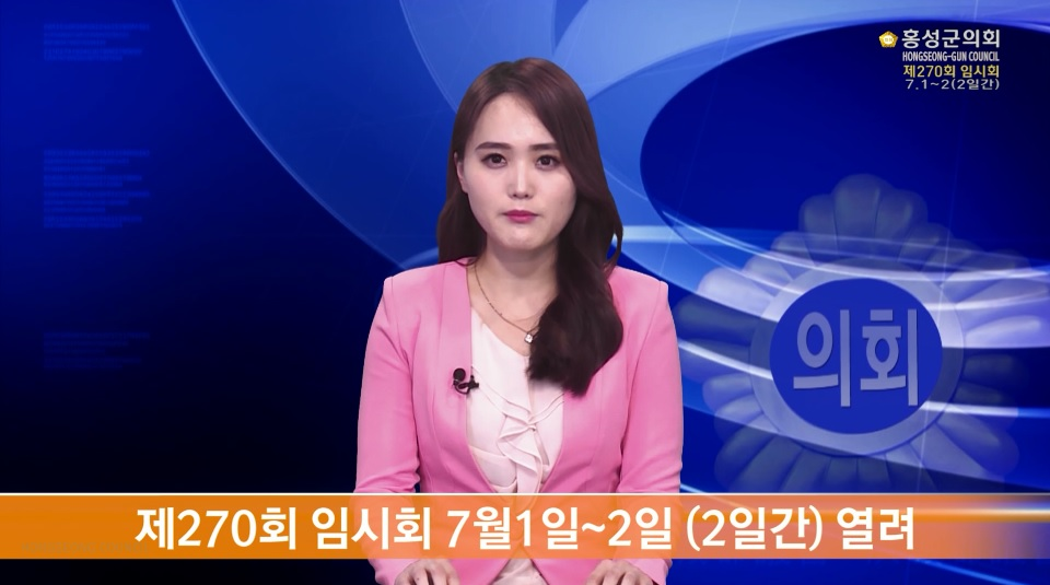 제270회 임시회 홍성군의회 의정뉴스  대표이미지