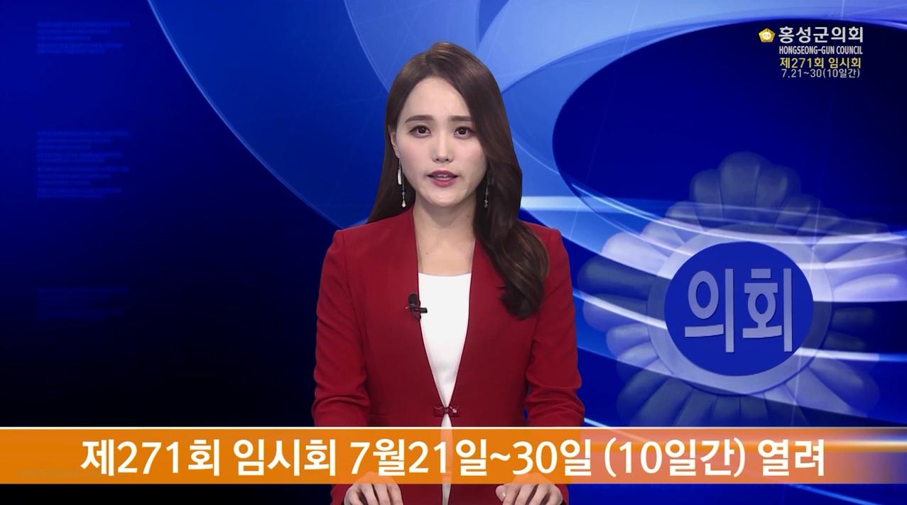 제271회 임시회 홍성군의회 의정뉴스  대표이미지