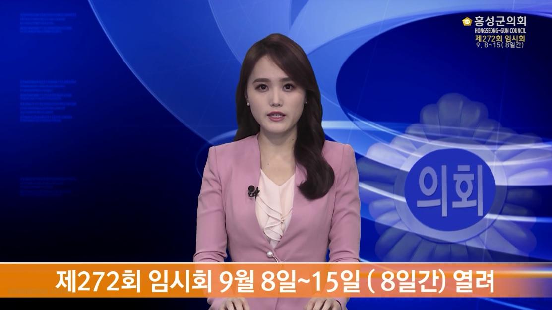 제272회 임시회 홍성군의회 의정뉴스   대표이미지