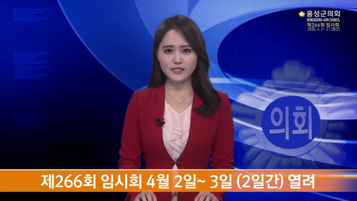 제266회 임시회 홍성군의회 의정뉴스 대표이미지