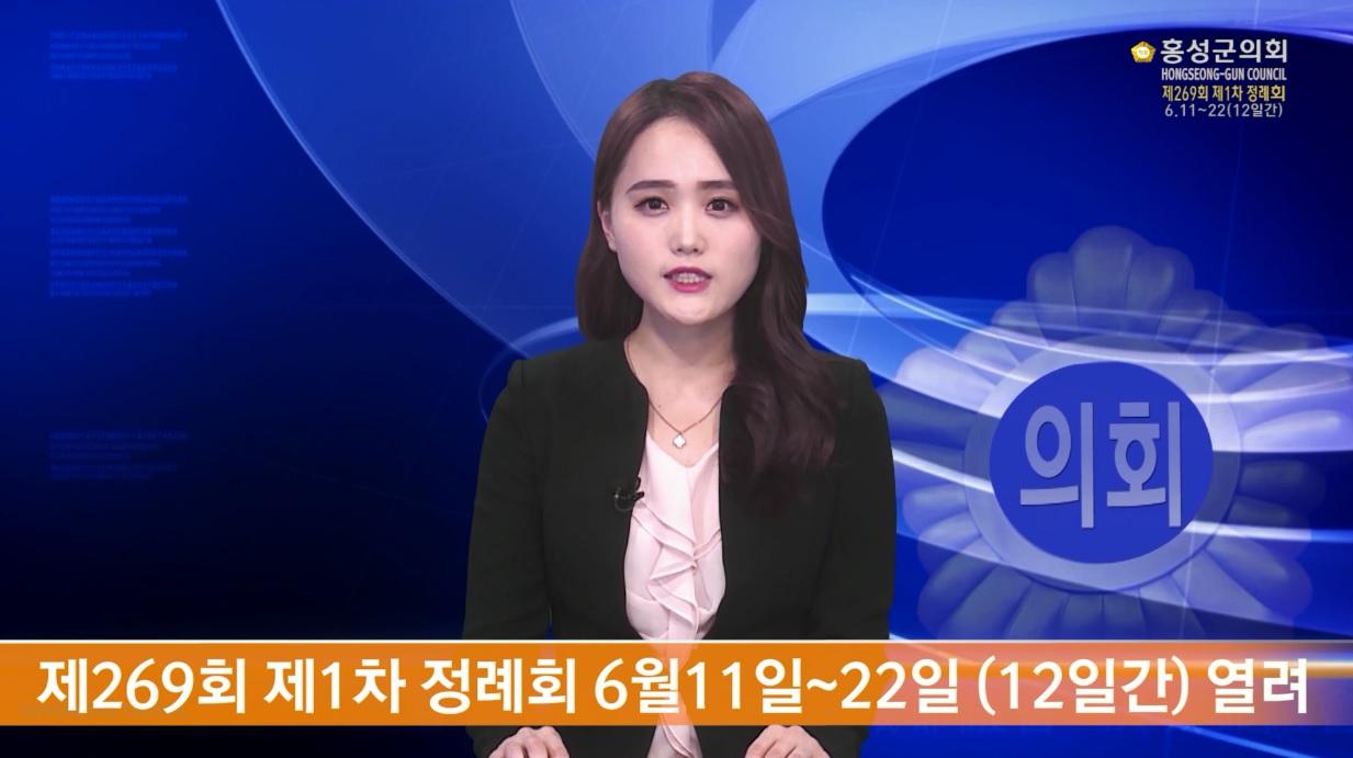 제269회 제1차 정례회 홍성군의회 의정뉴스  대표이미지