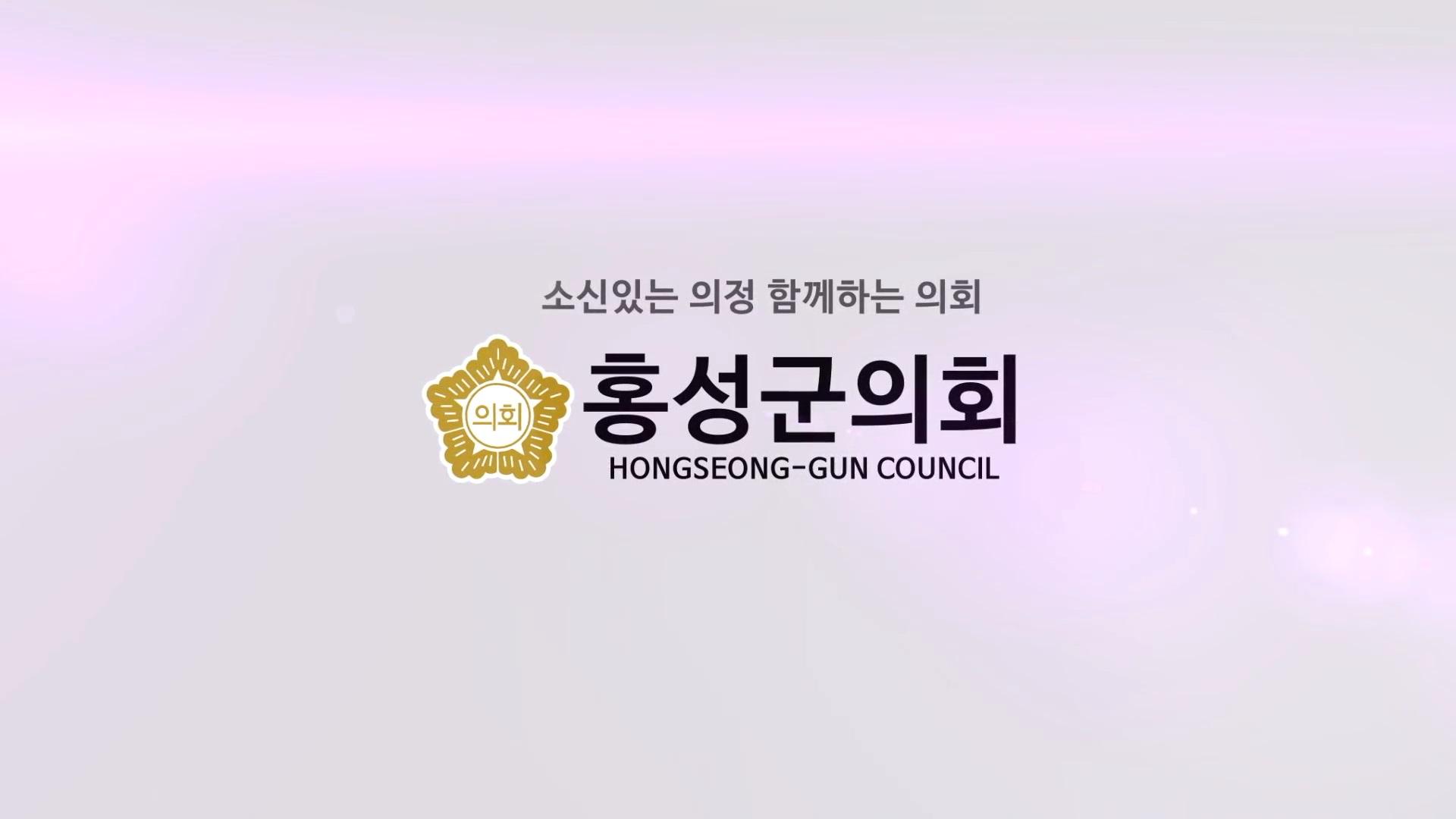 2019 홍성군의회 홍보영상  대표이미지